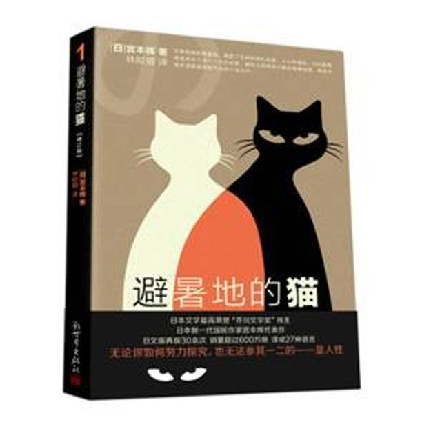 商品详情 - 避暑地的猫(修订版) - image  0