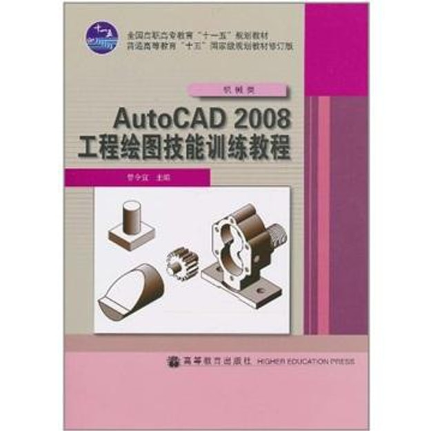 Product Detail - AutoCAD2008工程绘图技能训练教程 - image 0