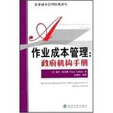 作业成本管理:政府机构手册