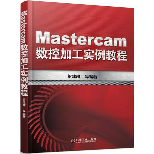 商品详情 - Mastercam数控加工实例教程 - image  0