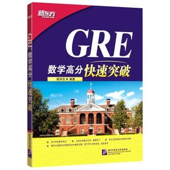 新东方 GRE数学高分快速突破