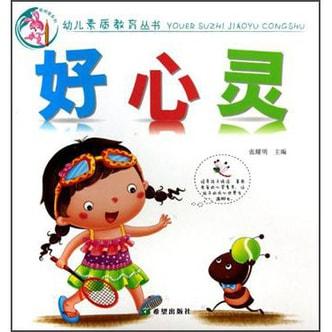 幼儿素质教育丛书:好心灵
