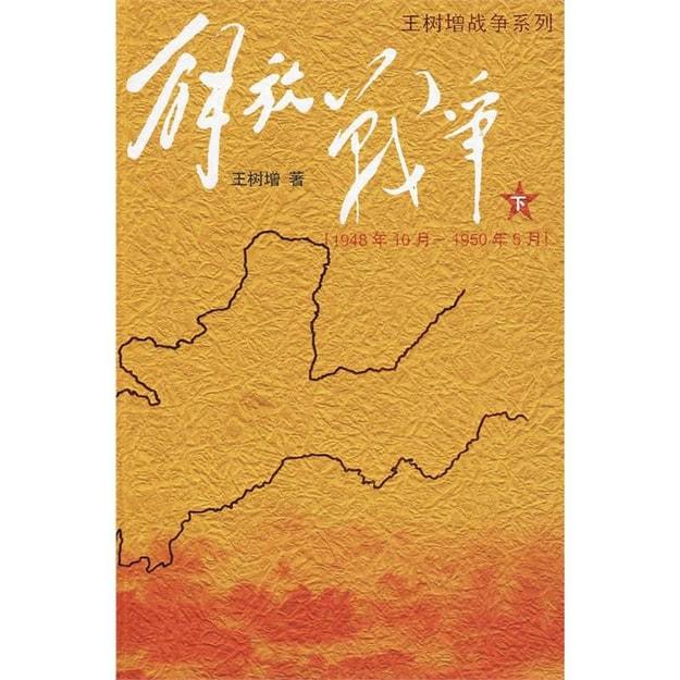 商品详情 - 解放战争(1948.10-1950.5)(下) - image  0