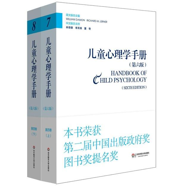 商品详情 - 儿童心理学手册(第六版)第四卷:应用儿童发展心理学 (平装新版 套装上下册) - image  0