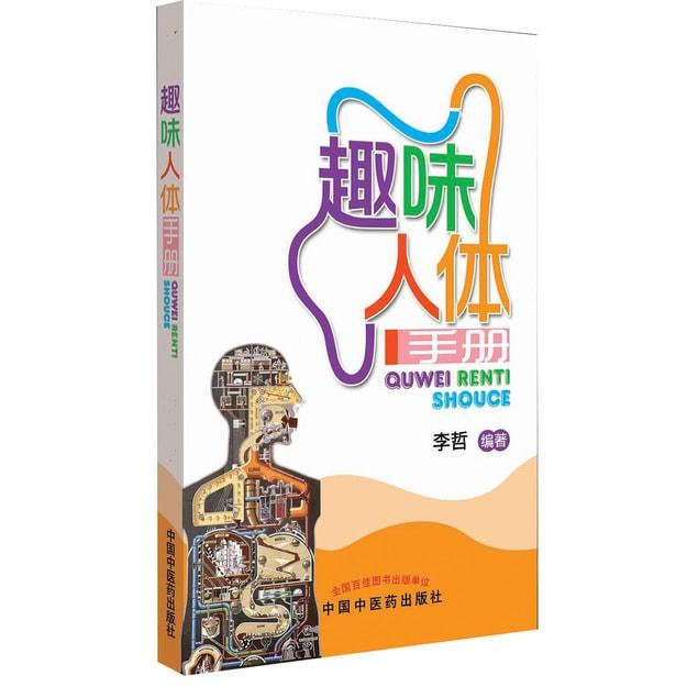 商品详情 - 趣味人体手册 - image  0