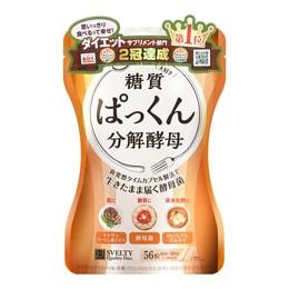 日本SVELTY 糖质分解酵母生成酵素 56粒 范冰冰推荐