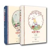 优雅养成美绘本系列·红鞋子露比(套装全2册)