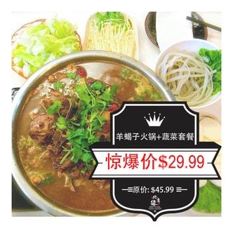 北京缘 羊蝎子火锅(整锅)+蔬菜套餐(豆腐、白菜、土豆宽粉、藕片) 原价$45.99 仅售$29.99