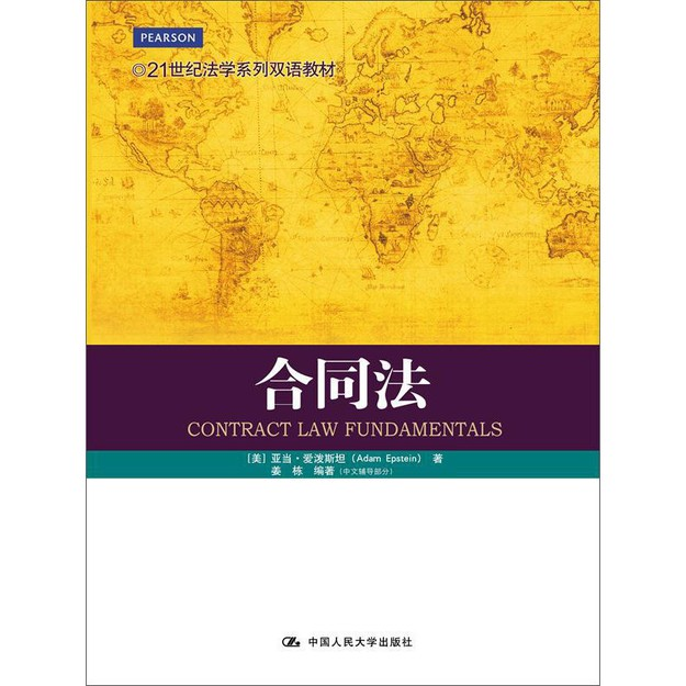 商品详情 - 合同法/21世纪法学系列双语教材 - image  0