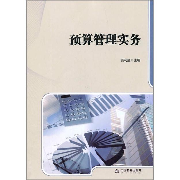 商品详情 - 预算管理实务 - image  0