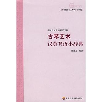 古琴艺术汉英双语小辞典