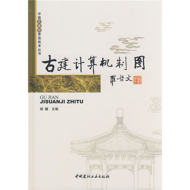 商品详情 - 中国古建筑营造技术丛书·古建计算机制图 - image  0