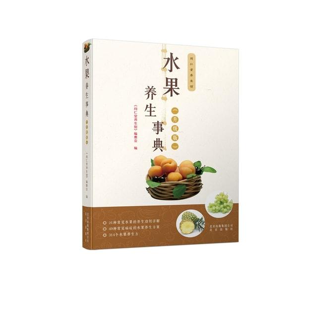 商品详情 - 同仁堂养生馆 水果养生事典(升级版) - image  0