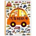 男孩最爱玩的汽车贴纸书:工程车