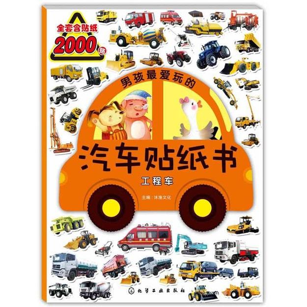 商品详情 - 男孩最爱玩的汽车贴纸书:工程车 - image  0