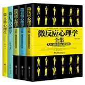 微反应心理学书系:微表情心理学+微反应心理学+微情绪心理学+微行为心理学+微人格心理学(套装共5册)