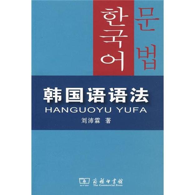 商品详情 - 韩国语语法 - image  0