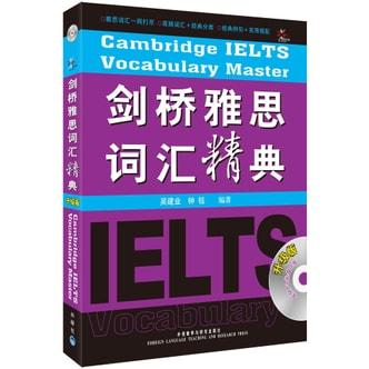 剑桥雅思词汇精典(升级版 附MP3光盘)