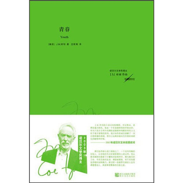 商品详情 - 青春 - image  0