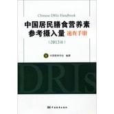 中国居民膳食营养素参考摄入量速查手册(2013版)