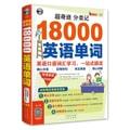 超奇迹 分类记 18000英语单词 白金版