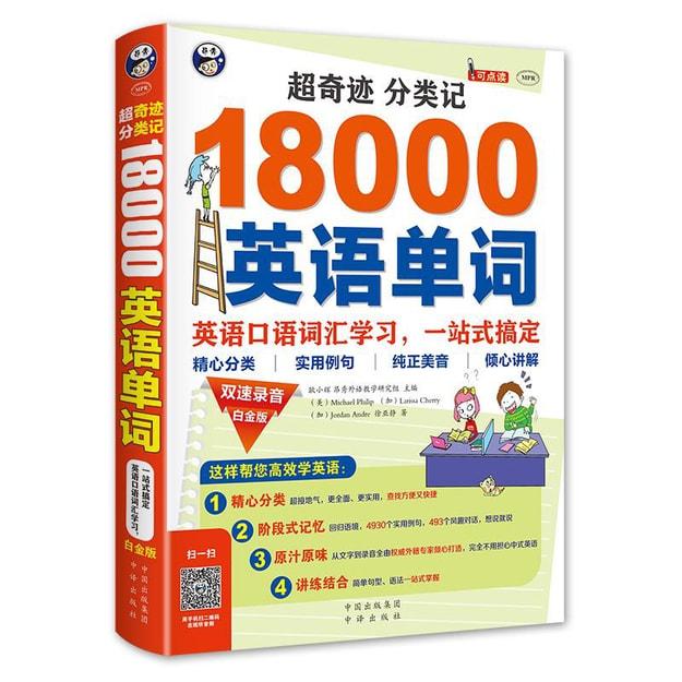 商品详情 - 超奇迹 分类记 18000英语单词 白金版 - image  0