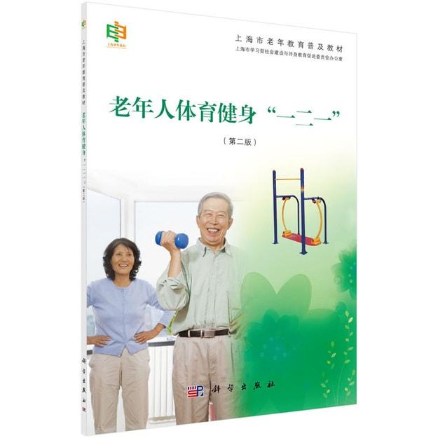 """商品详情 - 老年人体育健身\""""一二一\""""(第二版) - image  0"""