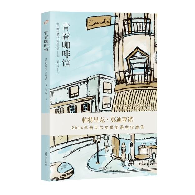 商品详情 - 青春咖啡馆 - image  0