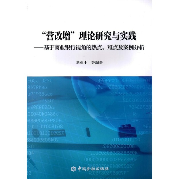 """商品详情 - """"营改增""""理论研究与实践---基于商业银行视角的热点、难点及案例分析 - image  0"""