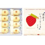 [日本直邮] 日本名果 TOKYO BANANA东京香蕉 银座草莓双心蛋糕 8枚装