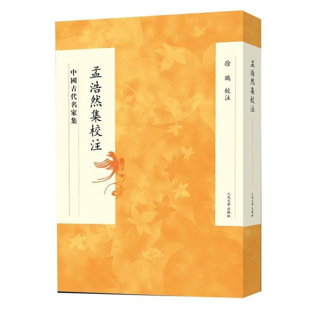 商品详情 - 中国古代名家集:孟浩然集校注 - image  0