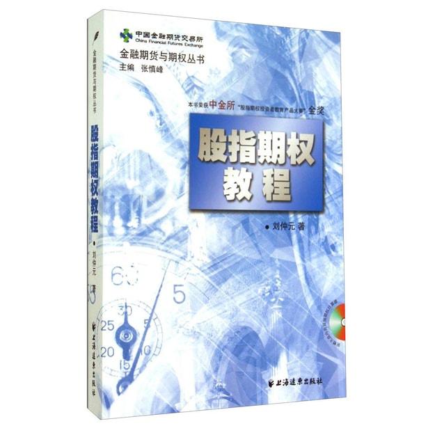 商品详情 - 金融期货与期权丛书:股指期权教程(附光盘) - image  0