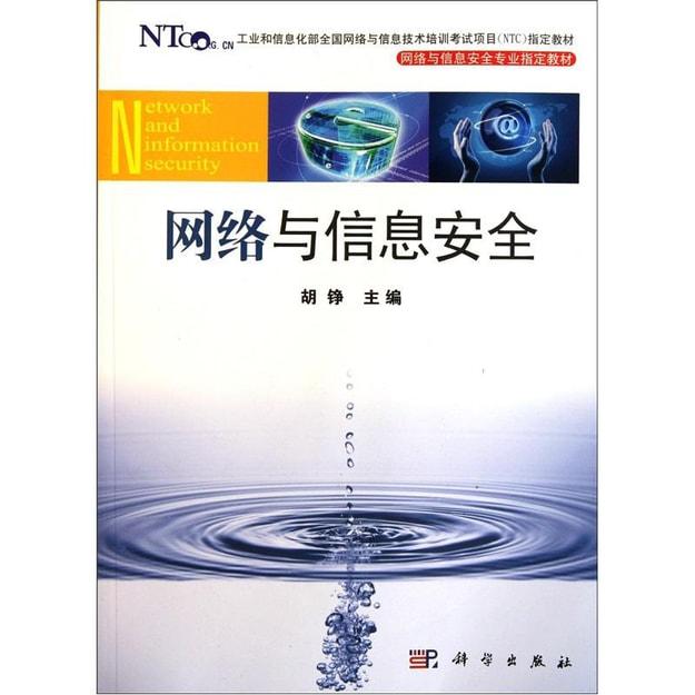 商品详情 - 网络与信息安全 - image  0