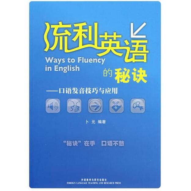商品详情 - 流利英语的秘诀:口语发音技巧与应用(附mp3光盘1张) - image  0