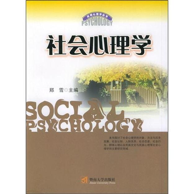 商品详情 - 社会心理学 - image  0