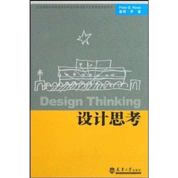 商品详情 - 全国高等学校建筑学学科专业指导委员会推荐教学参考书:设计思考 - image  0