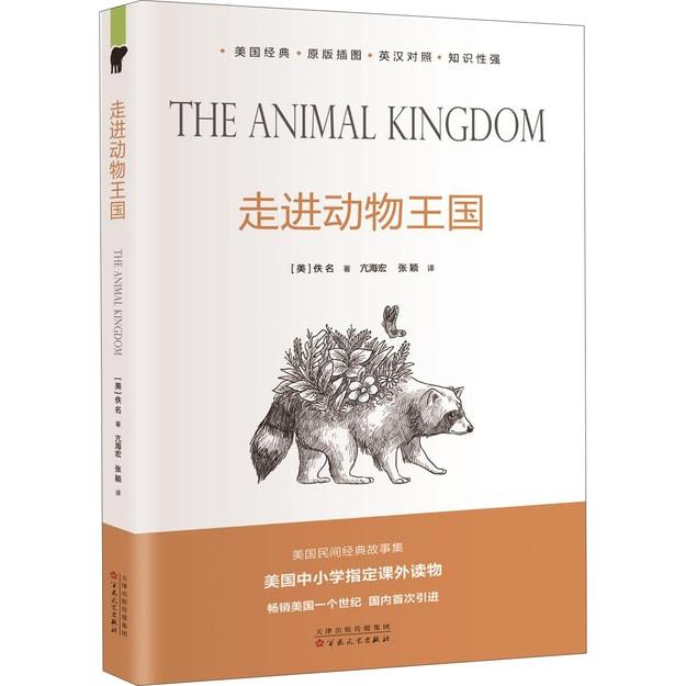 商品详情 - 走进动物王国 - image  0