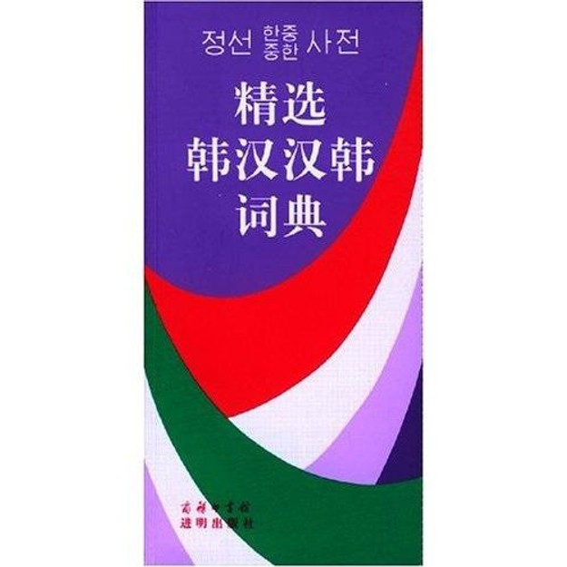商品详情 - 精选韩汉汉韩词典 - image  0