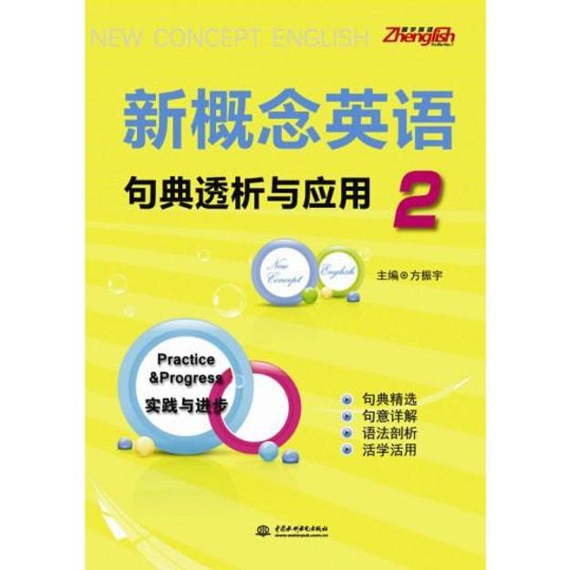 商品详情 - 新概念英语2:句典透析与应用 - image  0