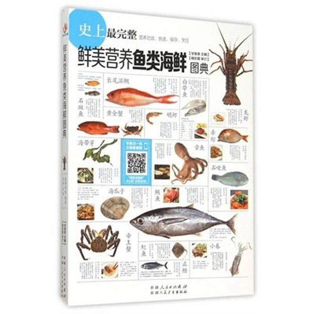商品详情 - 鲜美营养鱼类海鲜图典 - image  0