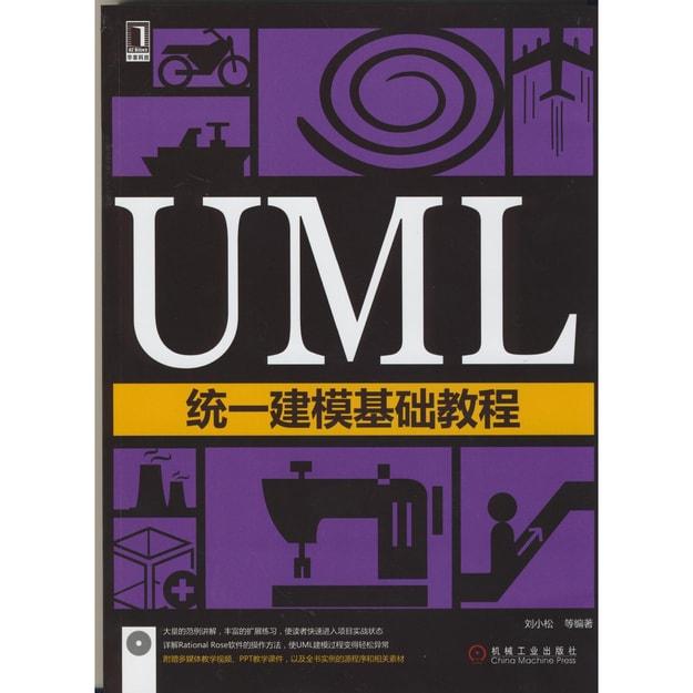 商品详情 - UML统一建模基础教程 - image  0