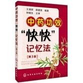"""中药功效""""快快""""记忆法(第3版)"""