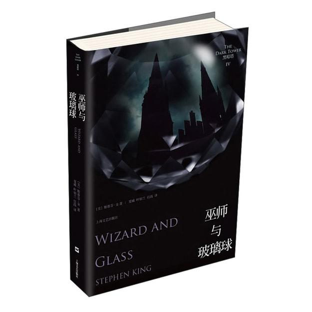 商品详情 - 黑暗塔系列之4:巫师与玻璃球 - image  0