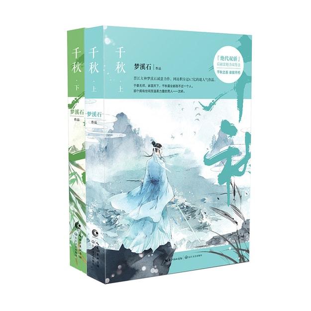 商品详情 - 《千秋:全二册》梦溪石:变强只是为了能对在乎的人,至温柔。 - image  0