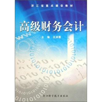 浙江省重点建设教材:高级财务会计