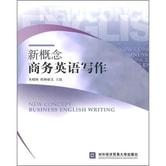 新概念商务英语写作