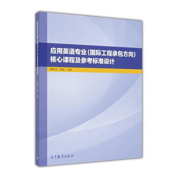 商品详情 - 应用英语专业(国际工程承包方向)核心课程及参考标准设计 - image  0