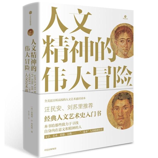 商品详情 - 人文精神的伟大冒险:人文艺术通史 - image  0