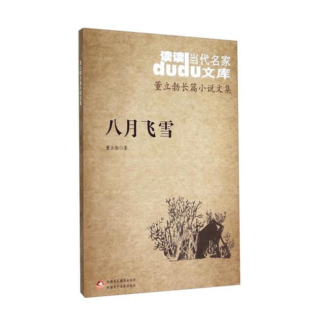 商品详情 - 读读当代名家文库·董立勃长篇小说文集:八月飞雪 - image  0
