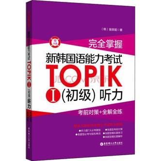 完全掌握·新韩国语能力考试TOPIKⅠ·初级 听力:考前对策+全解全练(附光盘)